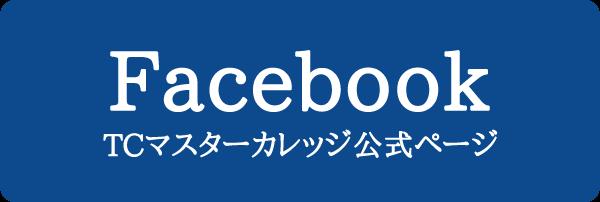TCマスターカレッジ公式Facebookページ
