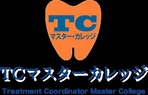 TCマスターカレッジ