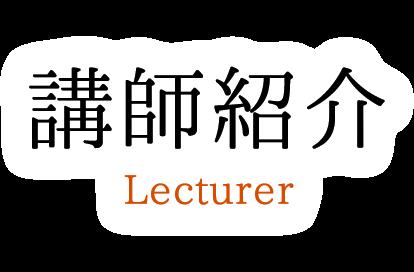 講師紹介 lecturer
