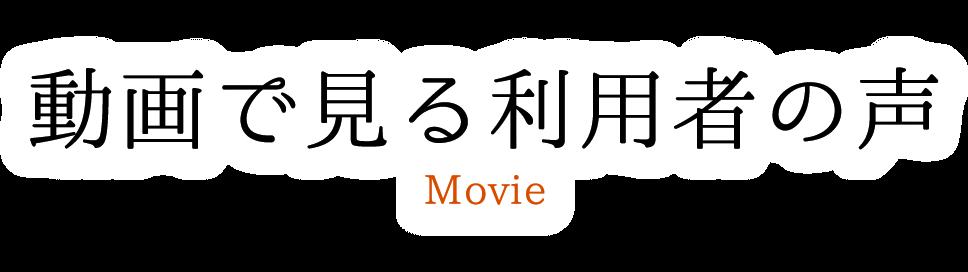 動画で見る利用者の声 movie