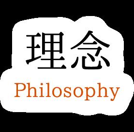 理念 philosophy