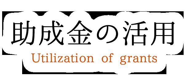 助成金の活用 Utilization of grants