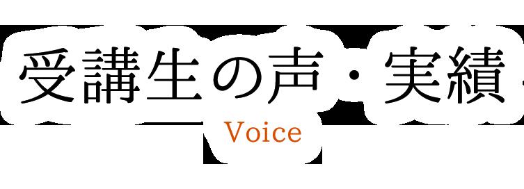 受講生の声・実績 Voice