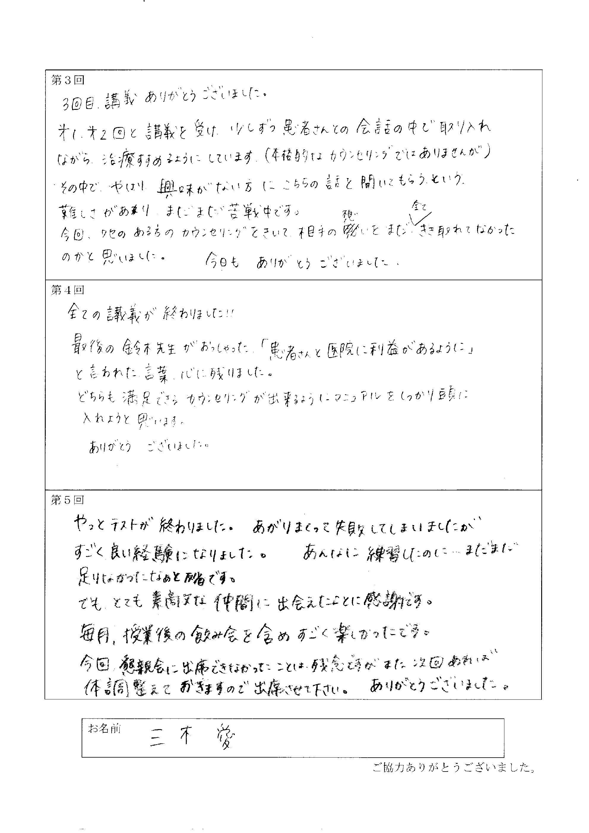 三木愛 様アンケート