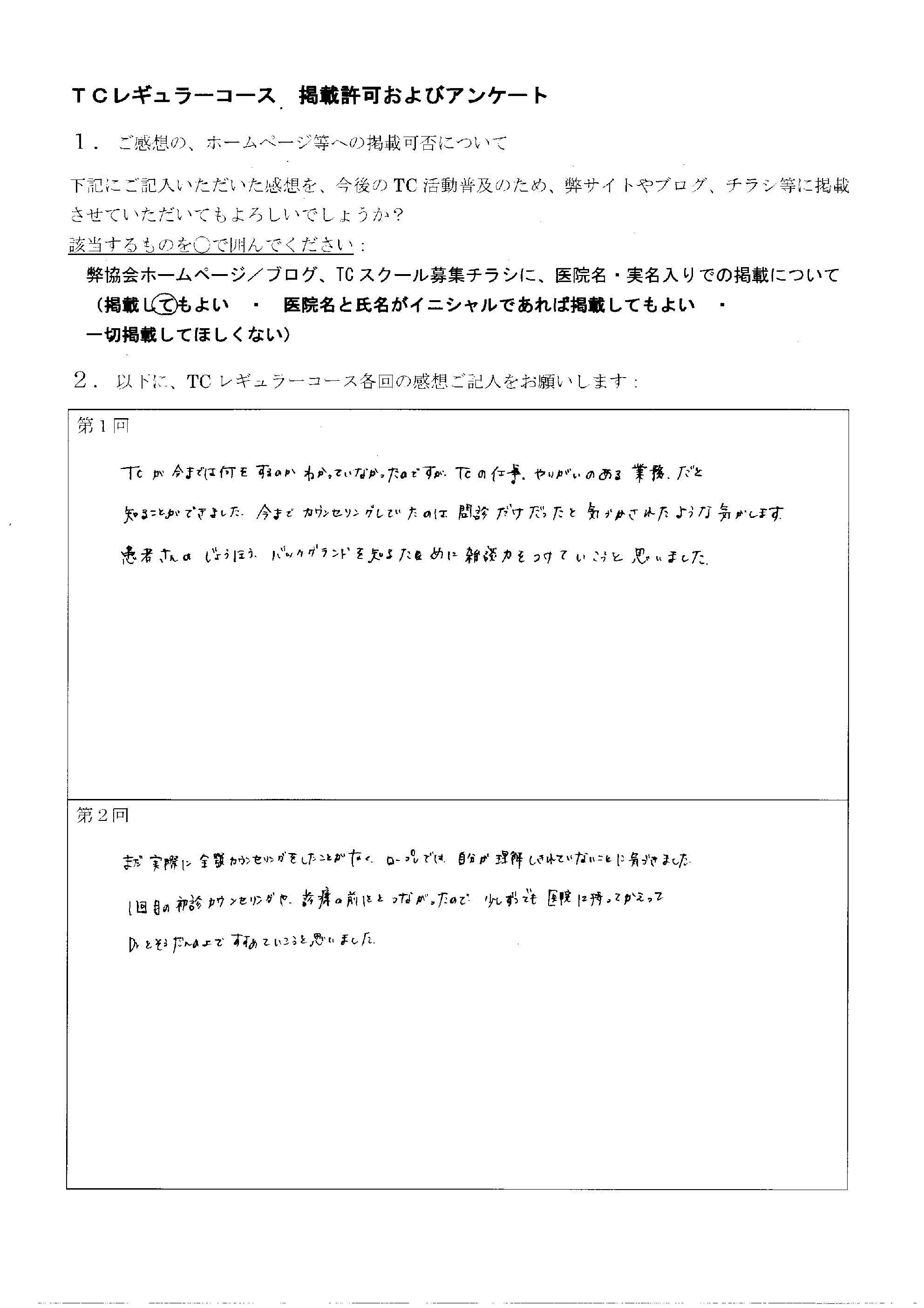 田中杏奈 様アンケート