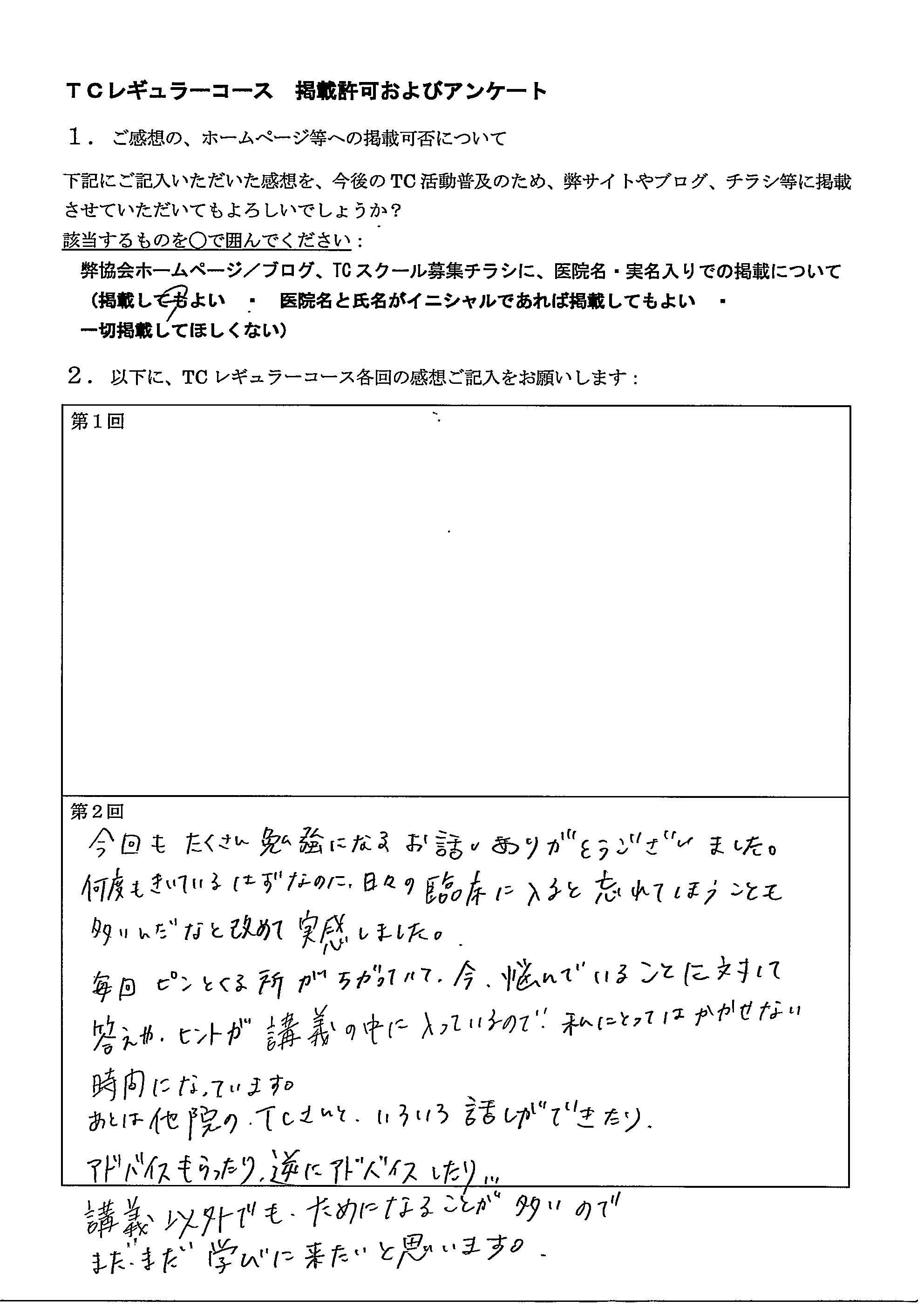 鶴田香織 様アンケート