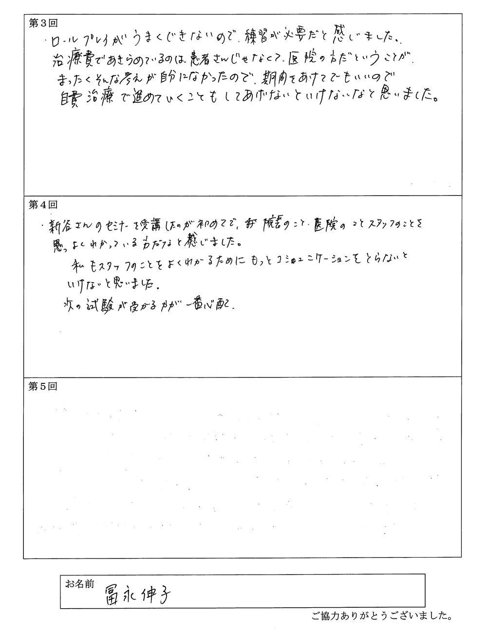 富永 伸子様アンケート