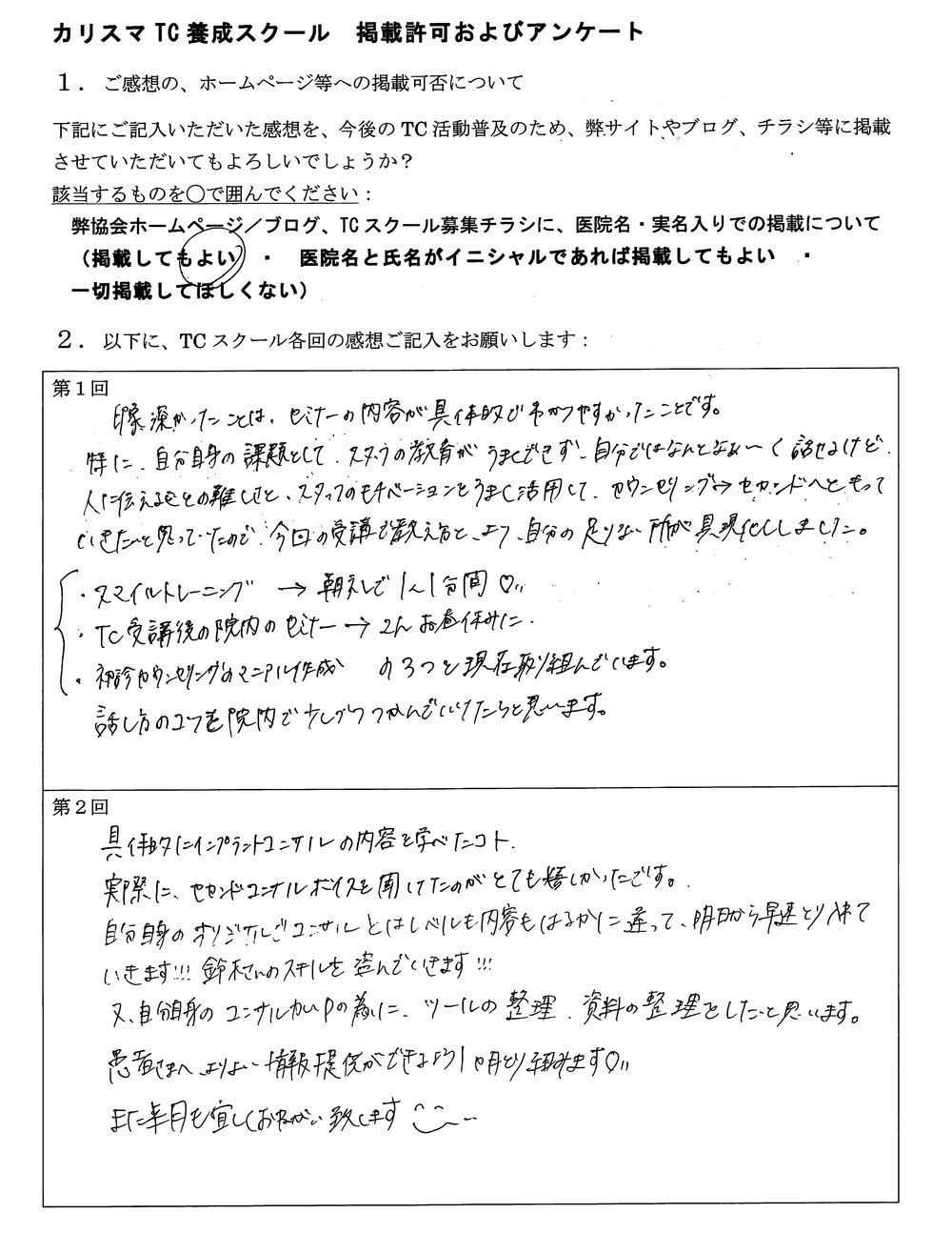 上田 恵理加様アンケート