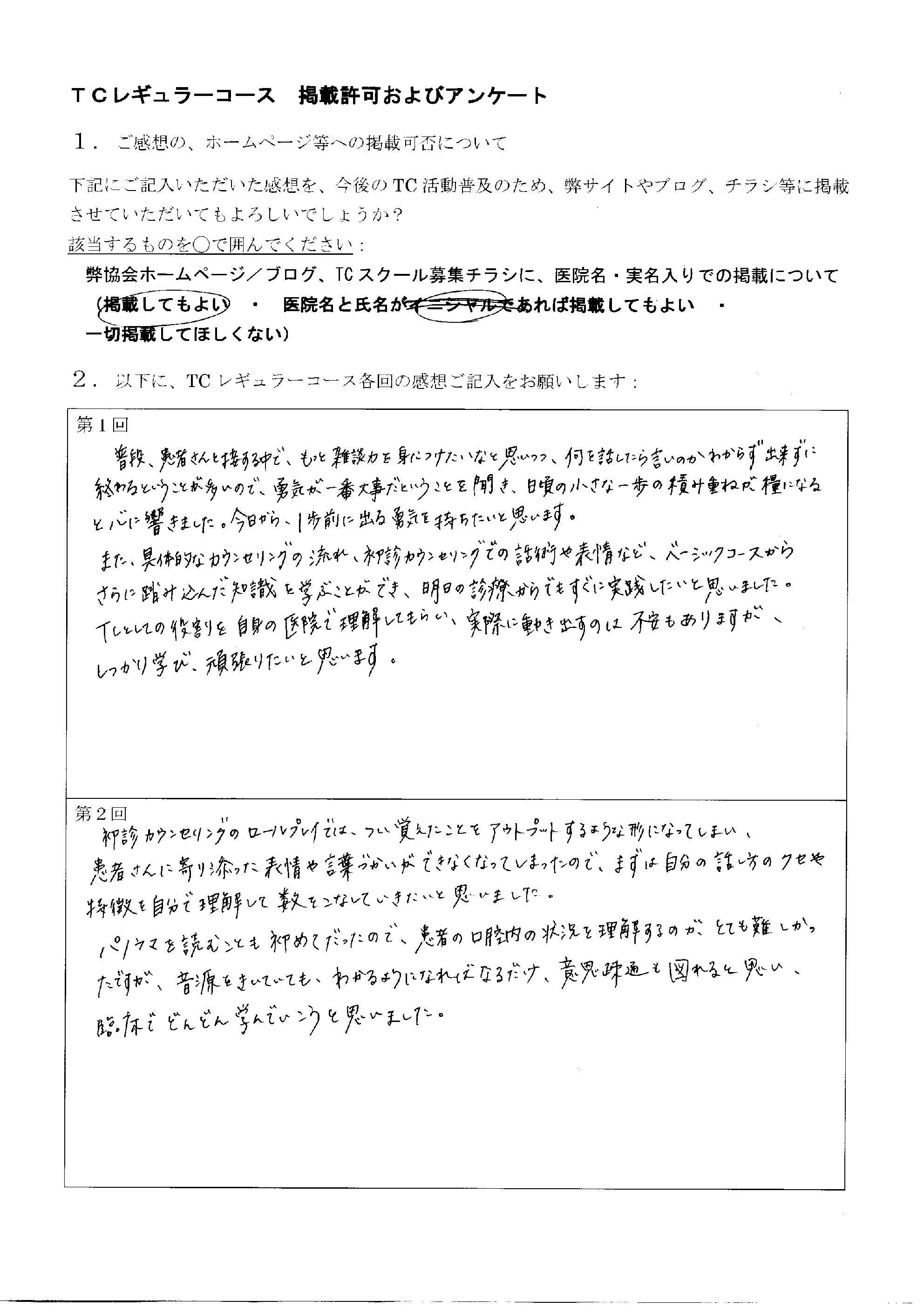 佐藤千尋 様アンケート