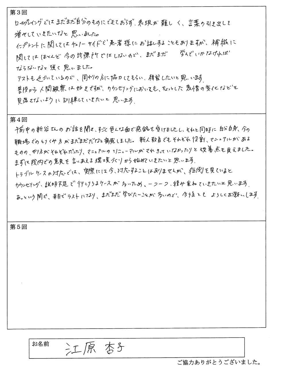 江原 杏子様アンケート