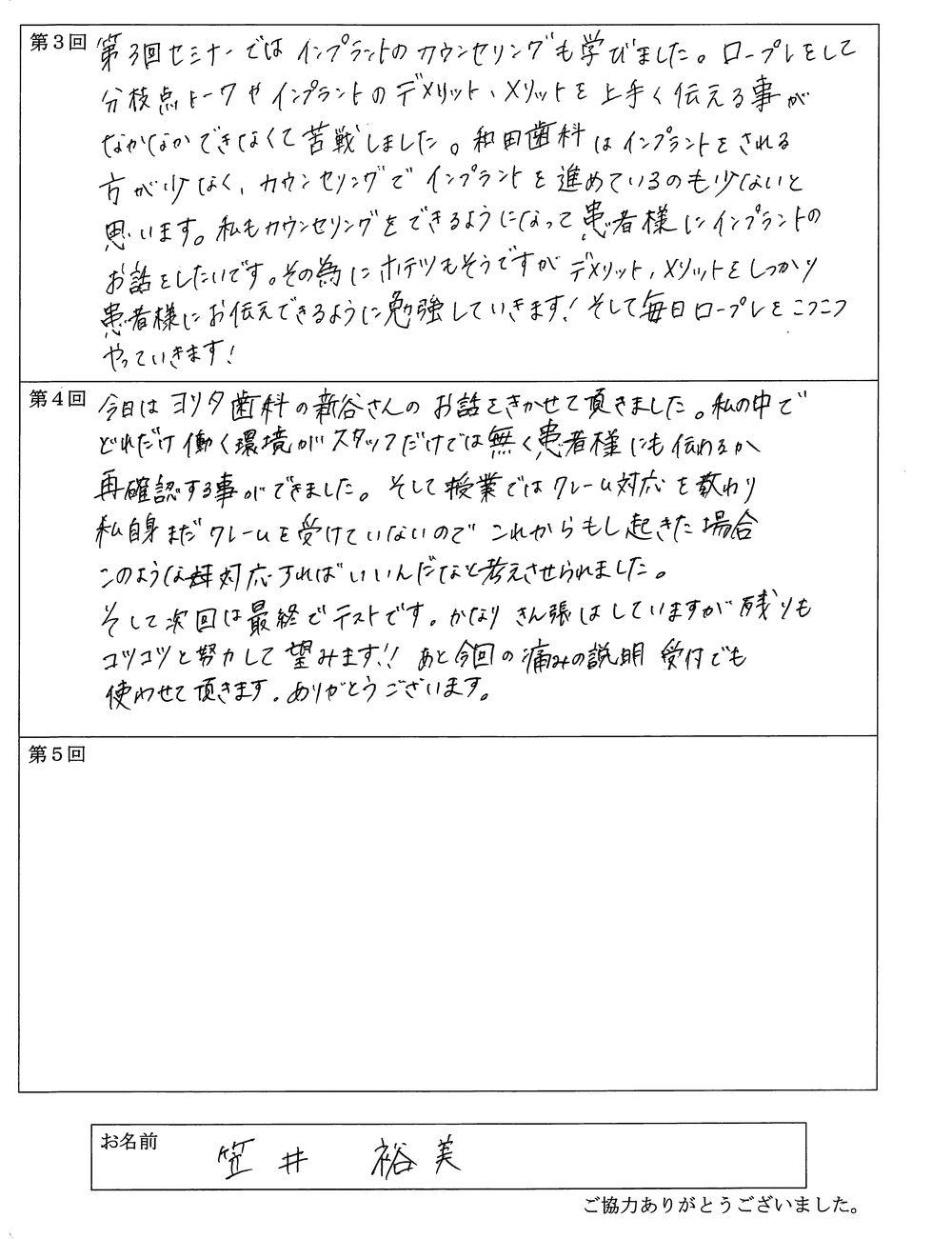 笠井 裕美様アンケート
