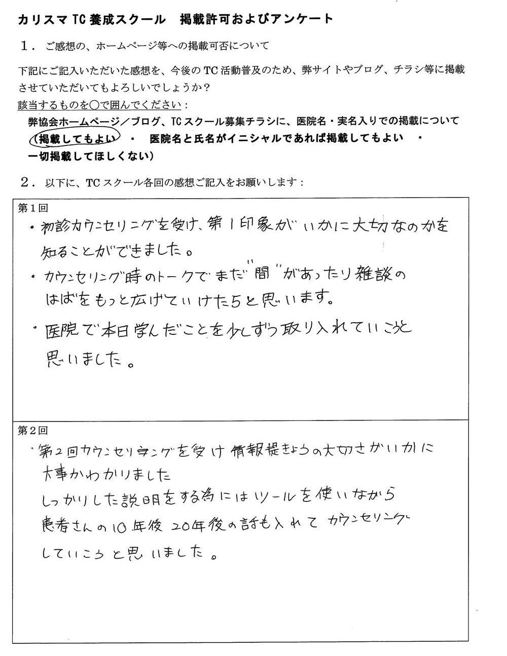 三浦歯科医院 貴島 里恵様アンケート