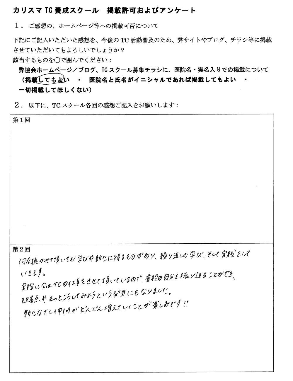 杉本 江美様アンケート
