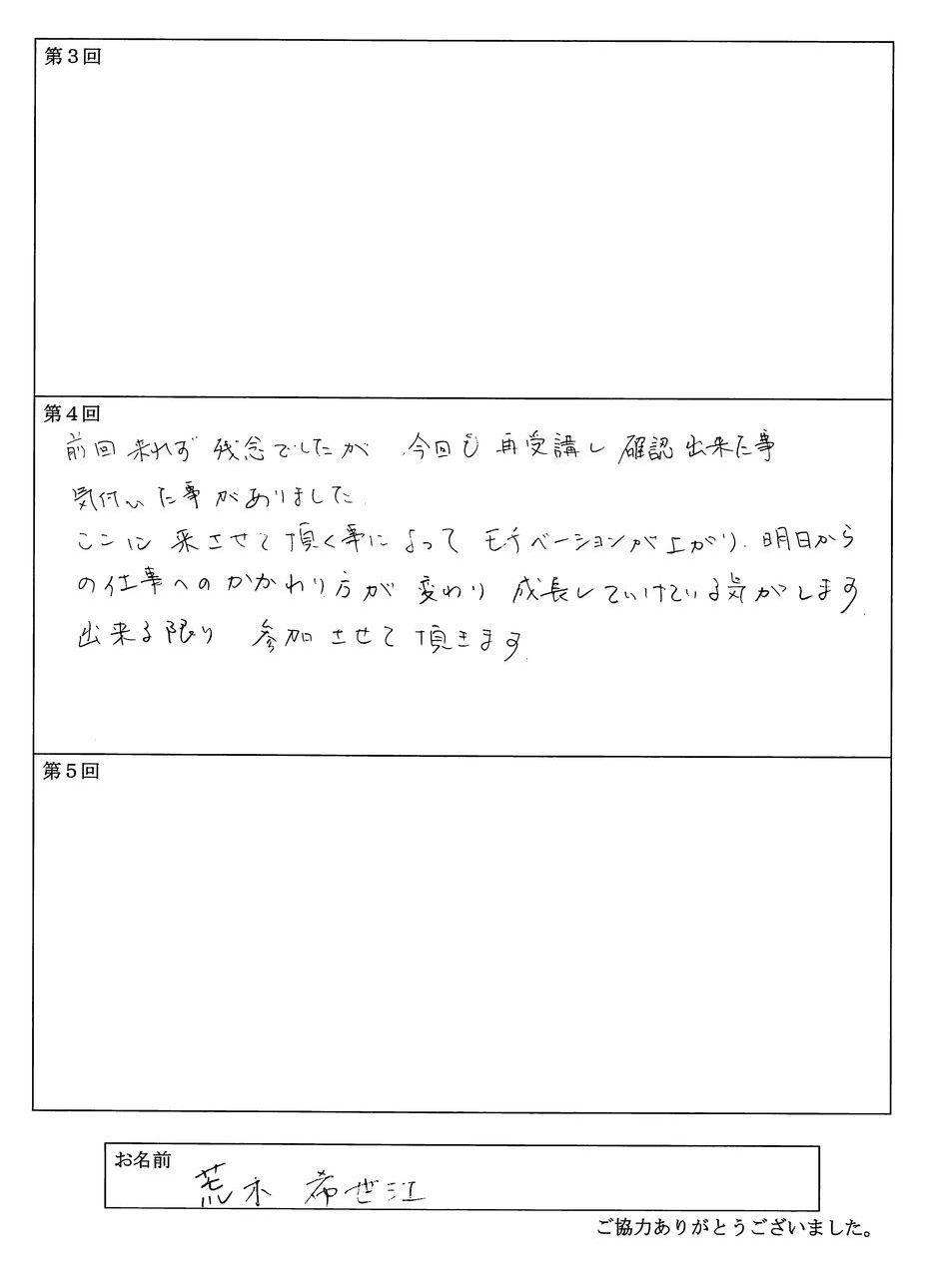荒木 希世江様アンケート