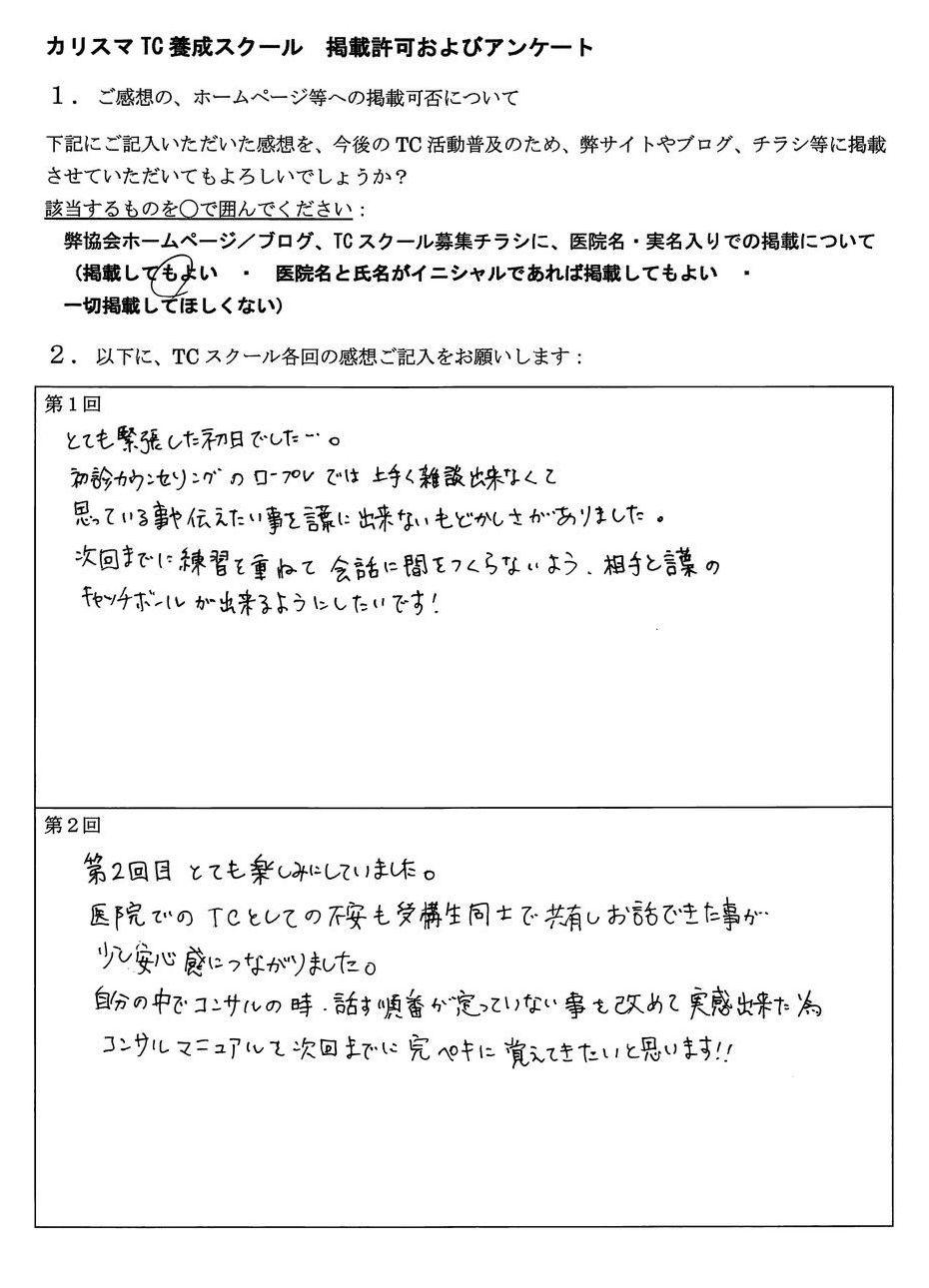 小柴 円香 様アンケート