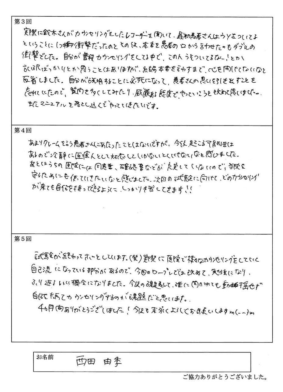 西田 由季 様アンケート