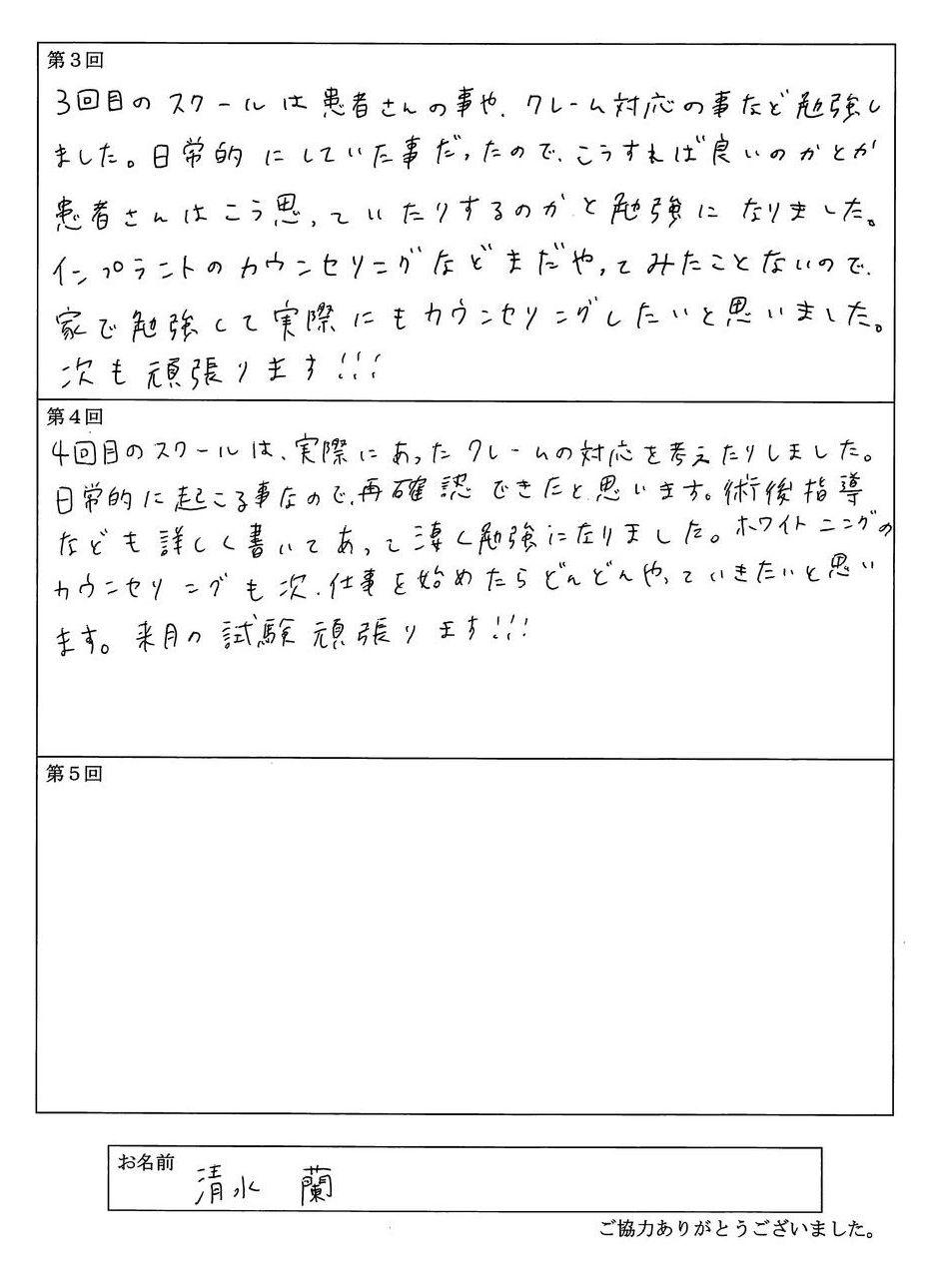 清水 蘭 様アンケート
