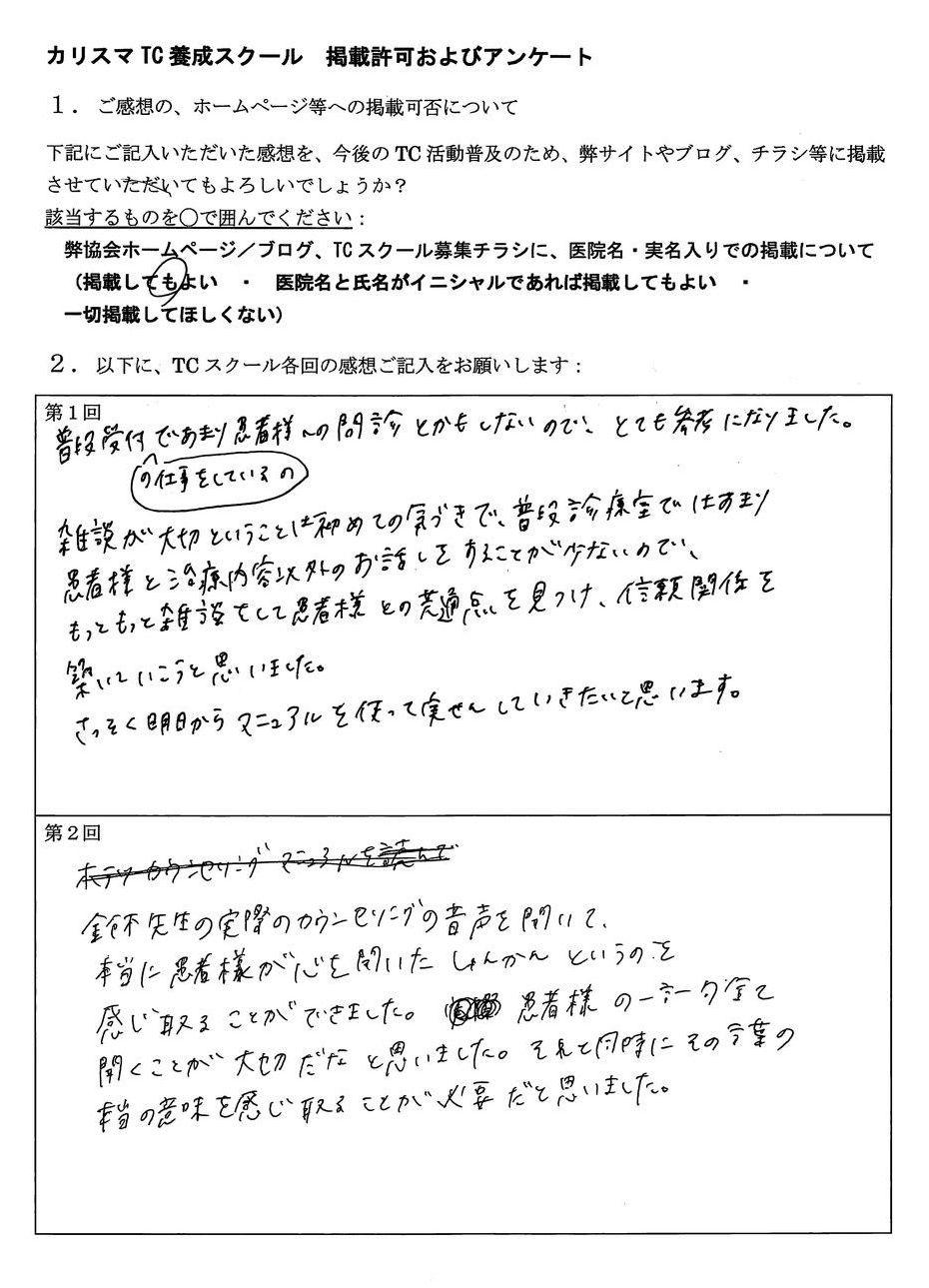 田村 嘉奈子 様アンケート