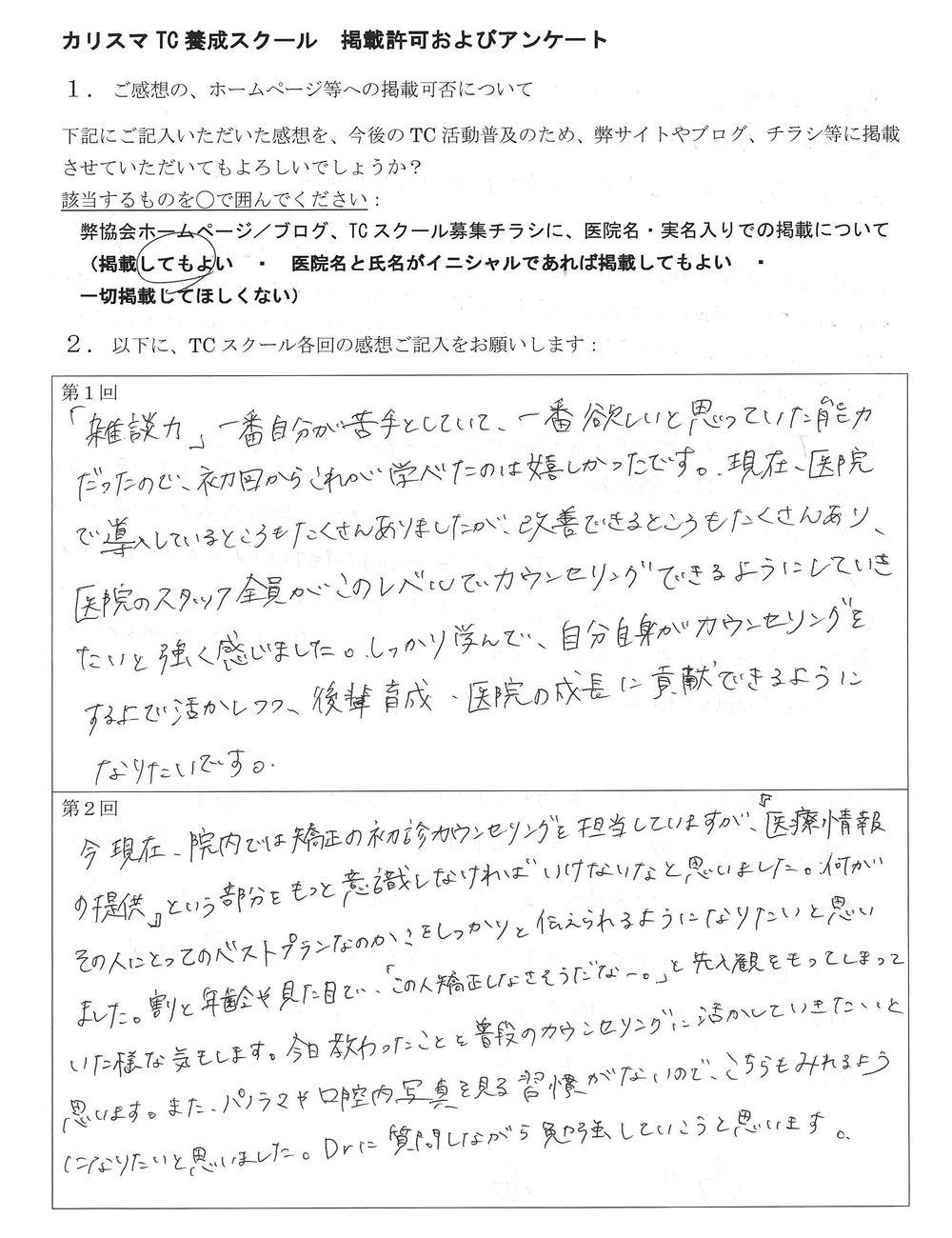 高井 茜様アンケート