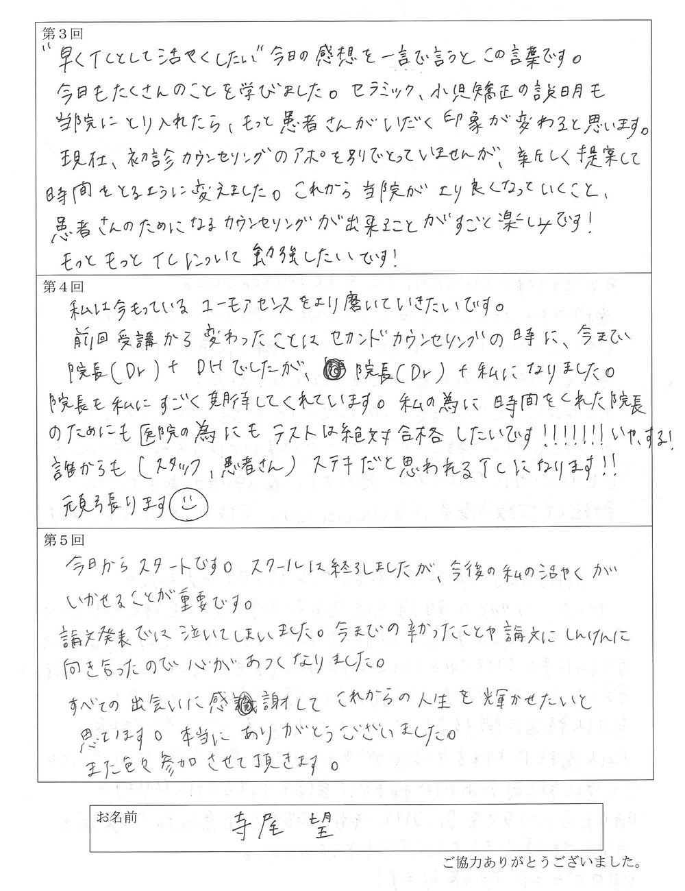 寺尾 望様アンケート