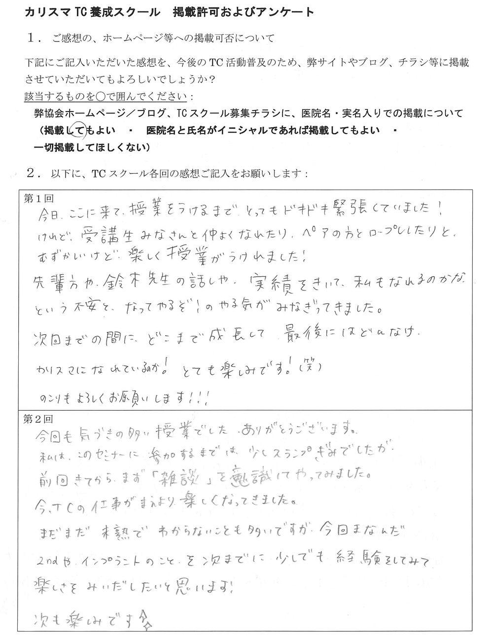 鶴田 香織様アンケート