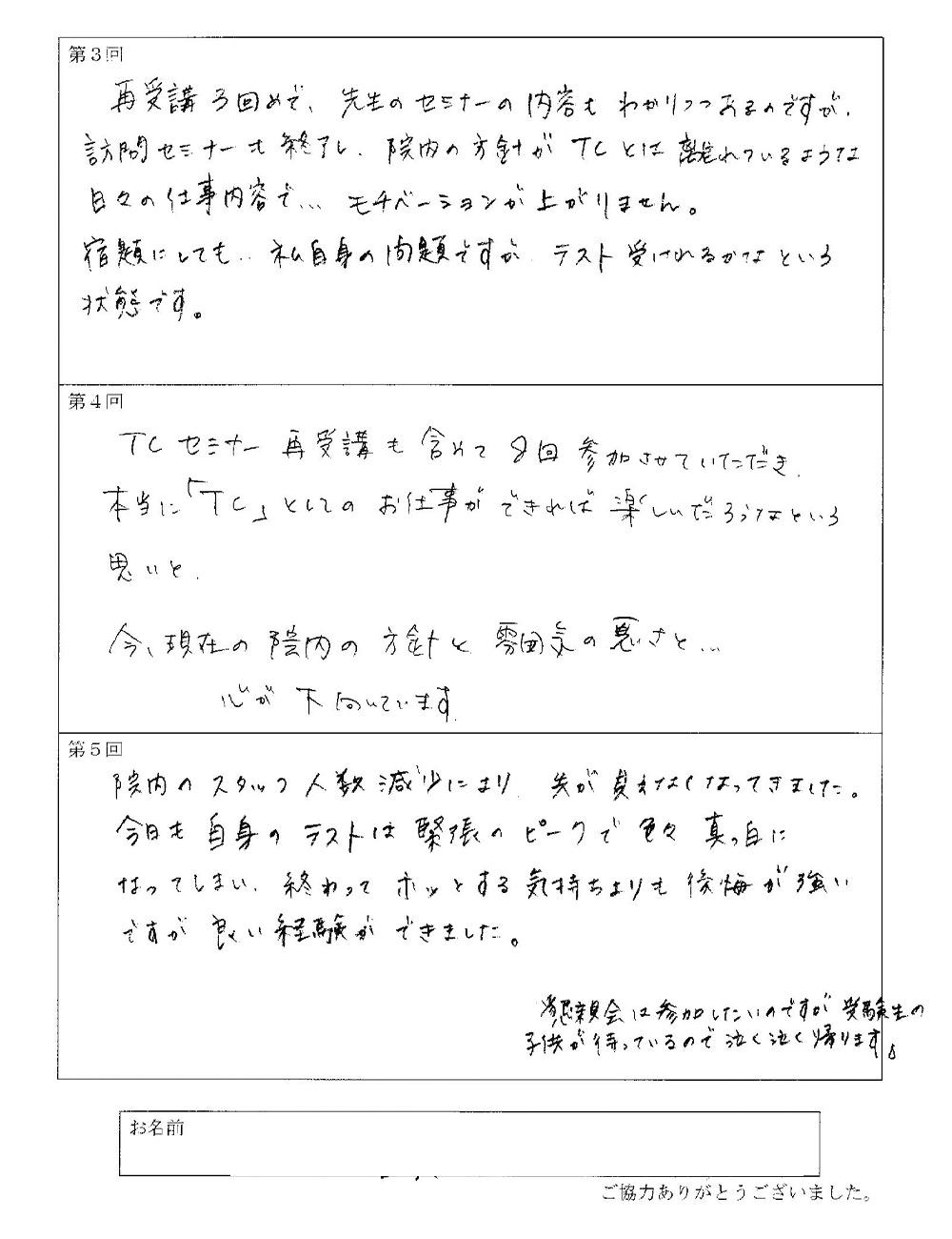 A.T 様アンケート