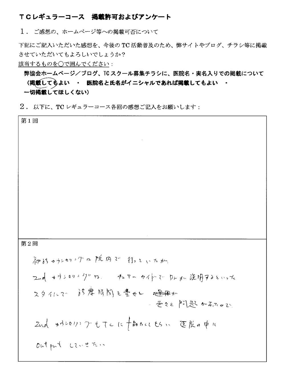 江田 厚太郎 様アンケート