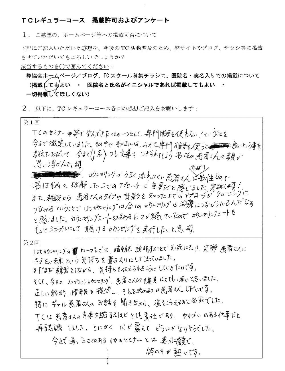 原 麻美 様アンケート