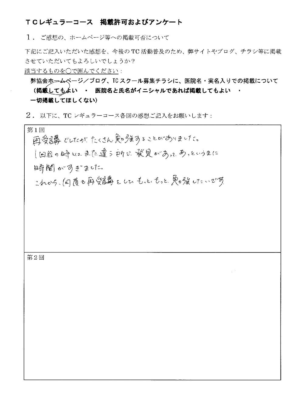 橋本 佳奈 様アンケート