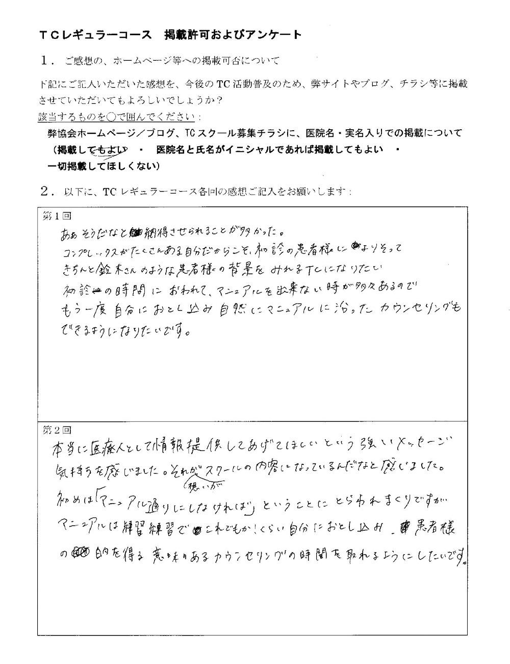 尾崎 麻利 様アンケート
