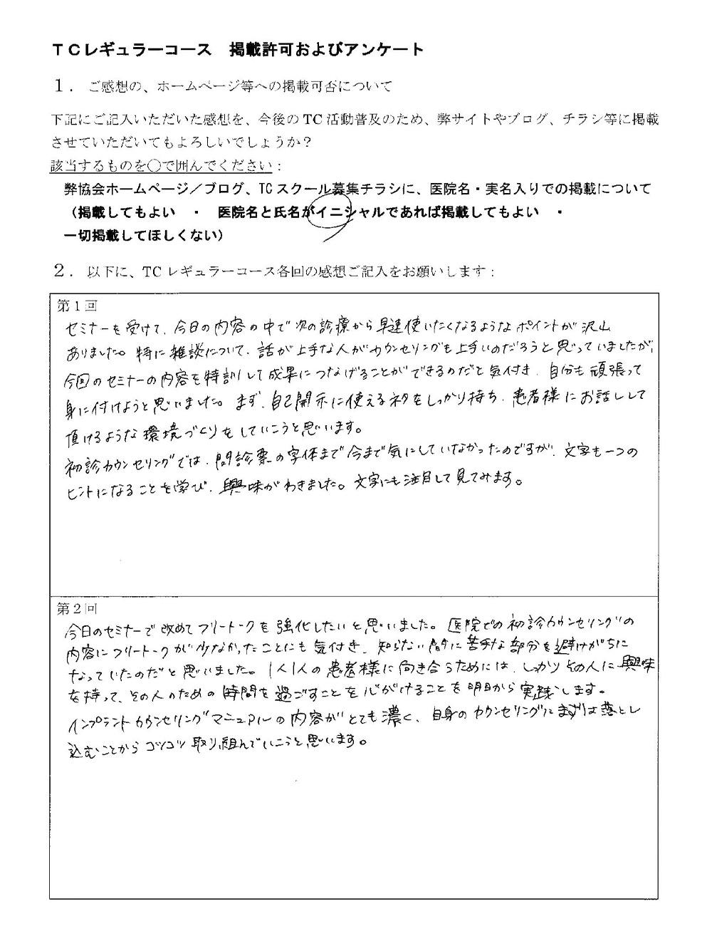 S.A 様アンケート