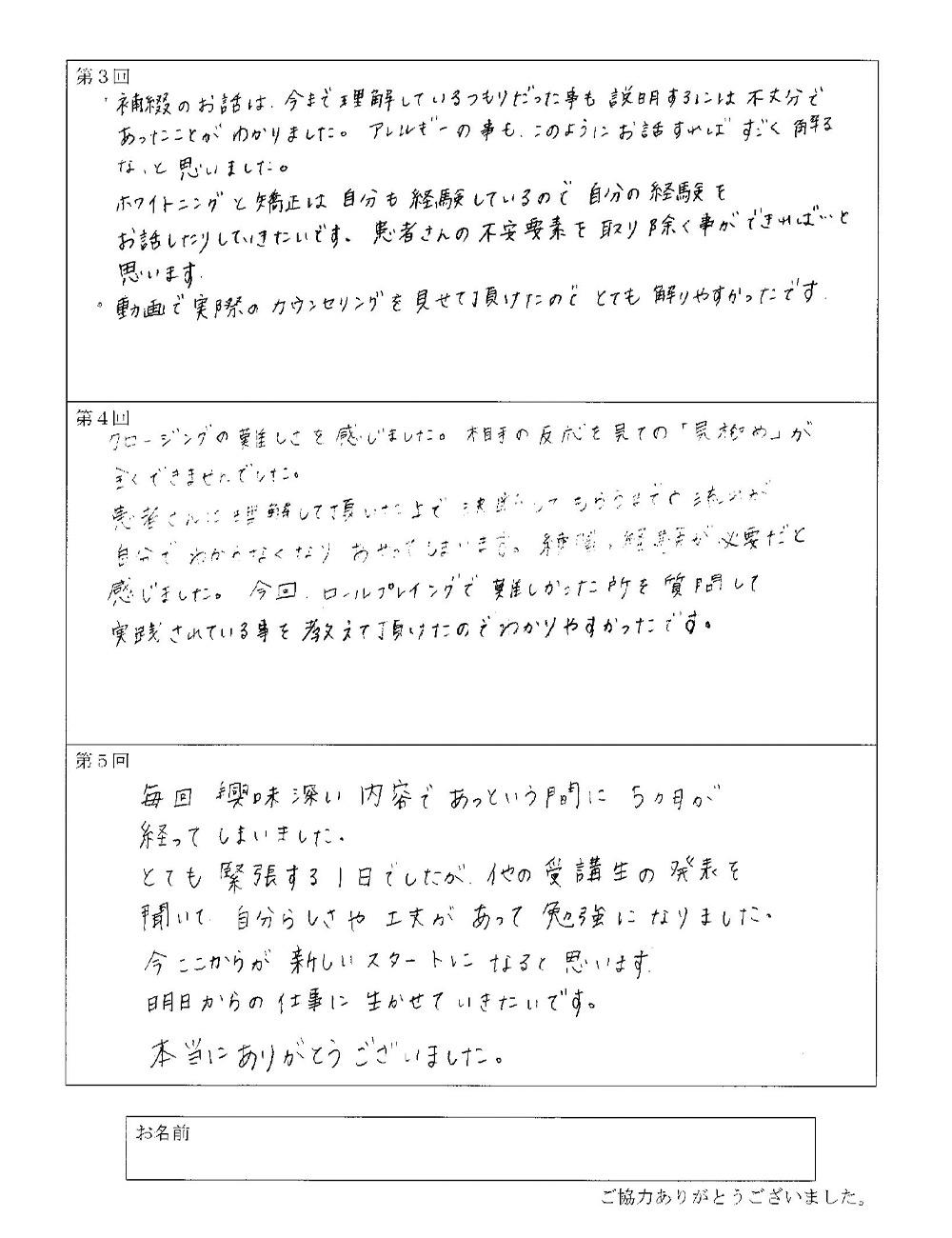 T.Y 様アンケート