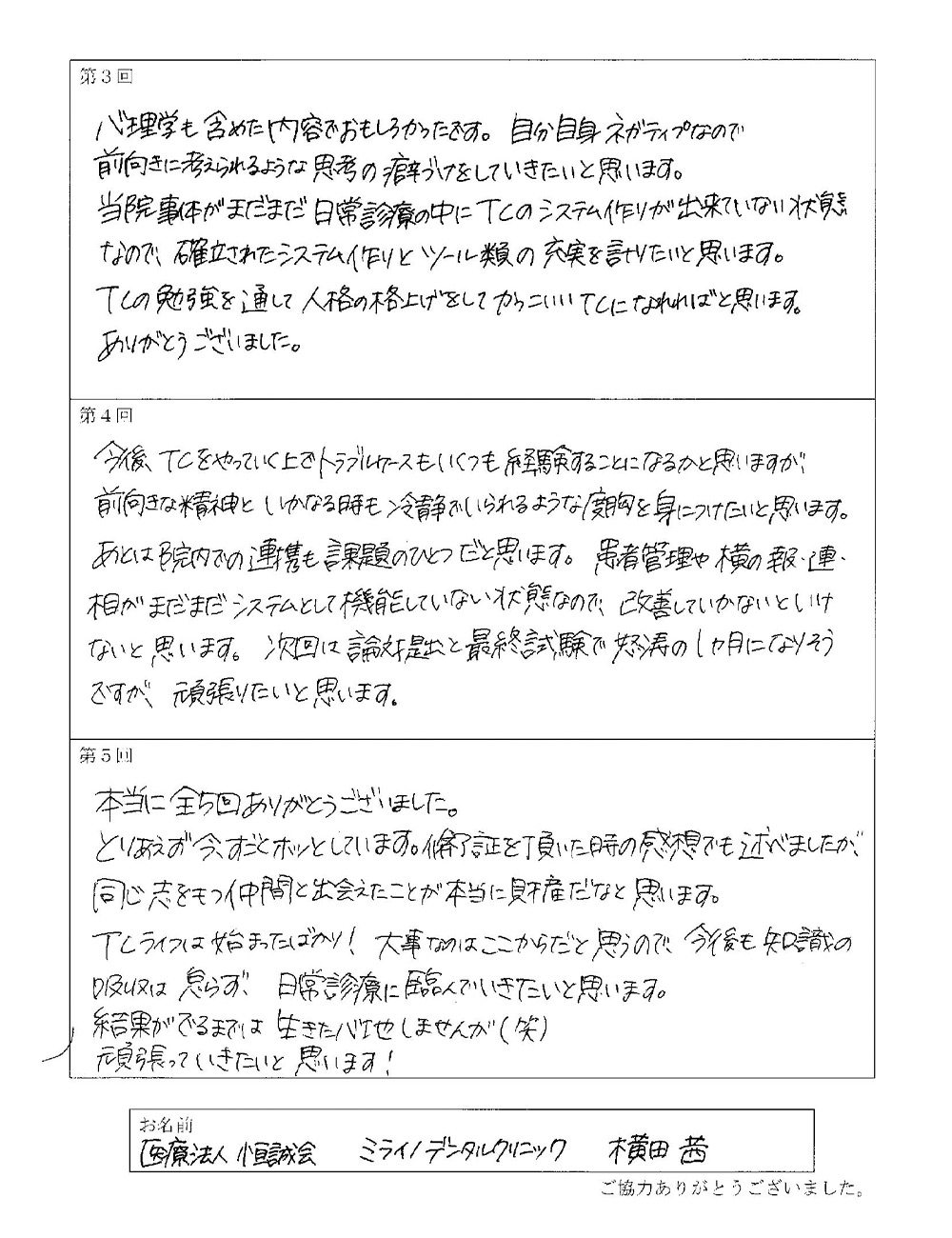 医療法人 恒誠会 ミライノデンタルクリニック 横田 茜 様アンケート