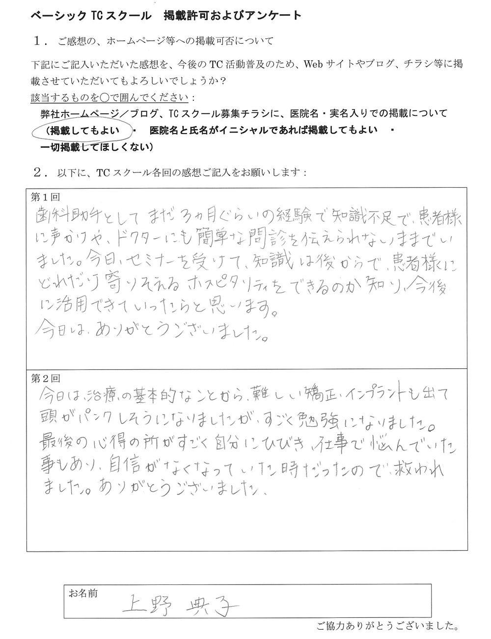 上野 典子様アンケート