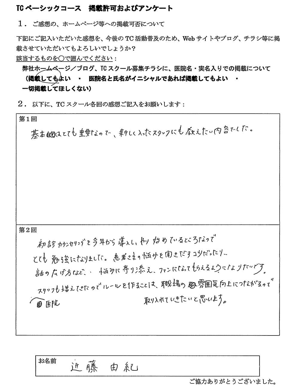 近藤 由紀様アンケート