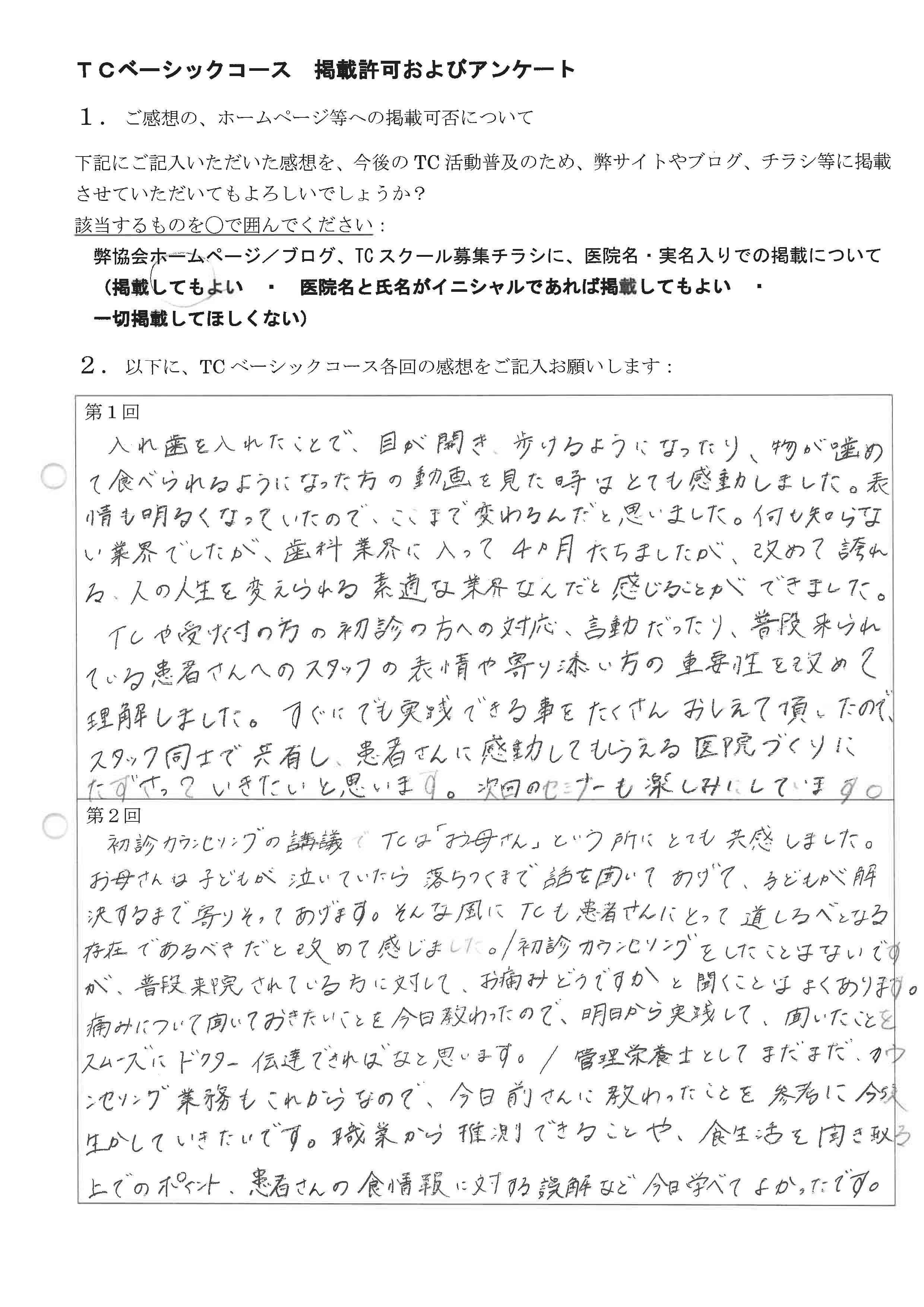 伊藤 沙羅 様アンケート
