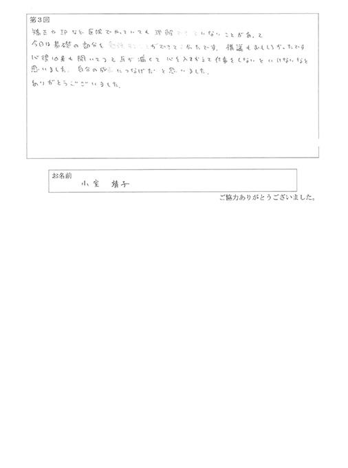 小室 靖子 様アンケート