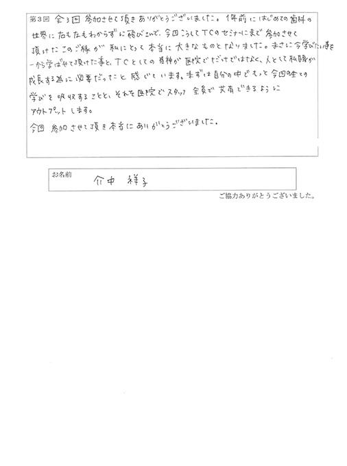 介中 祥子 様アンケート