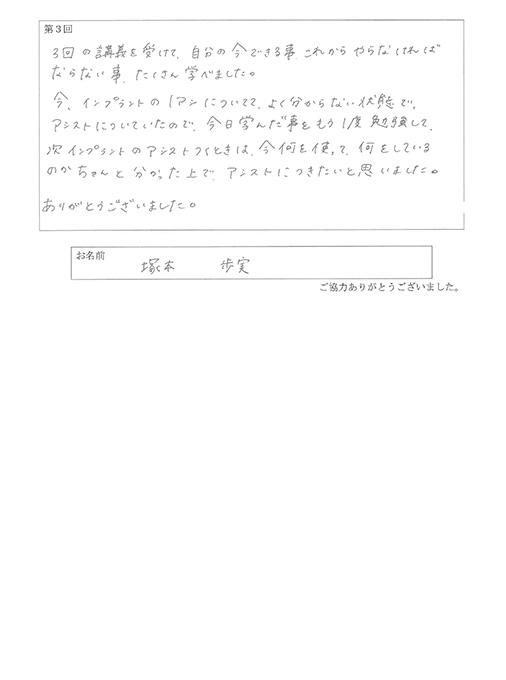 塚本 歩実 様アンケート