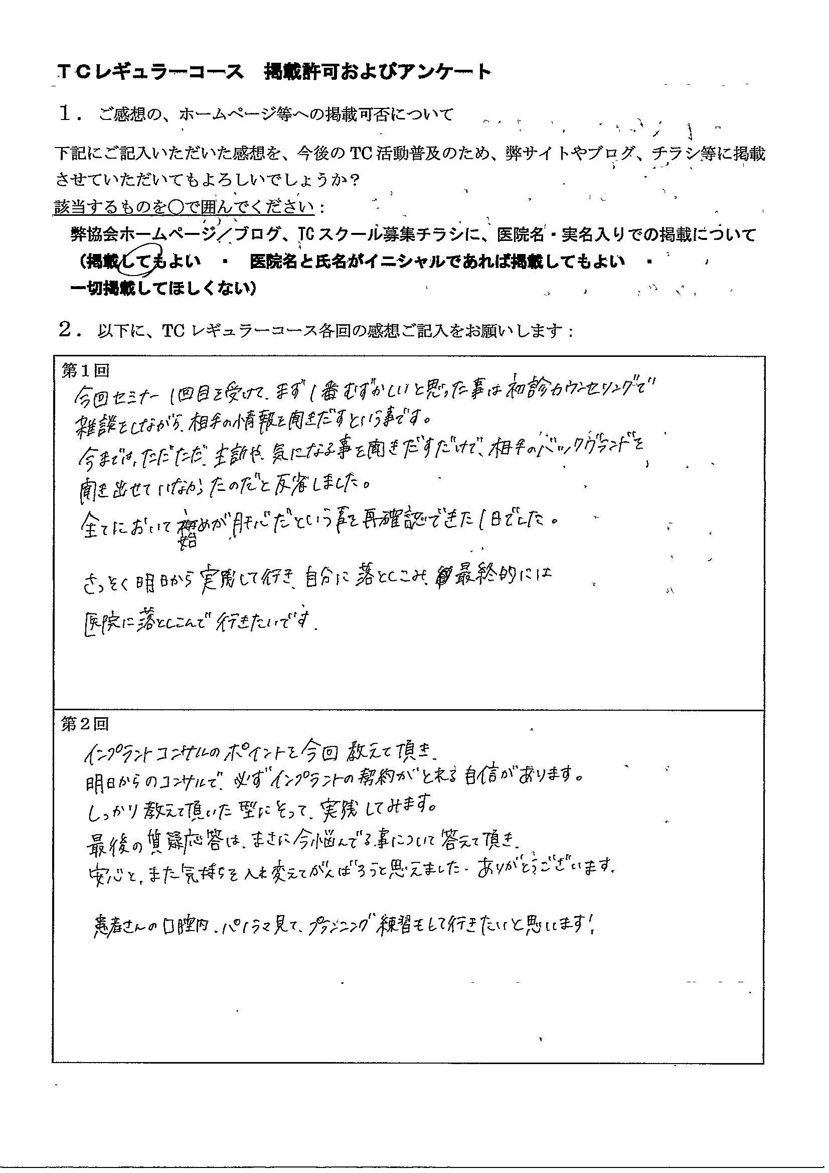 藤田 雅巳様アンケート