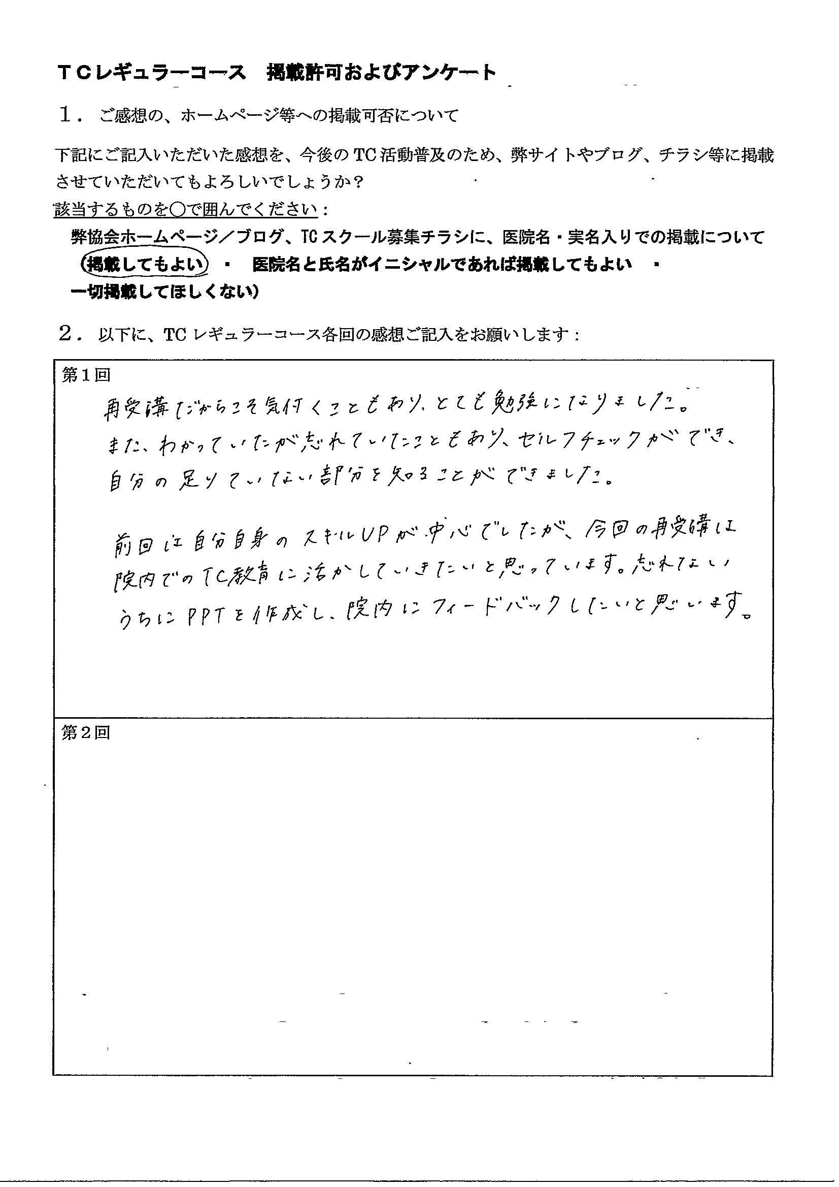 原 彩乃様アンケート