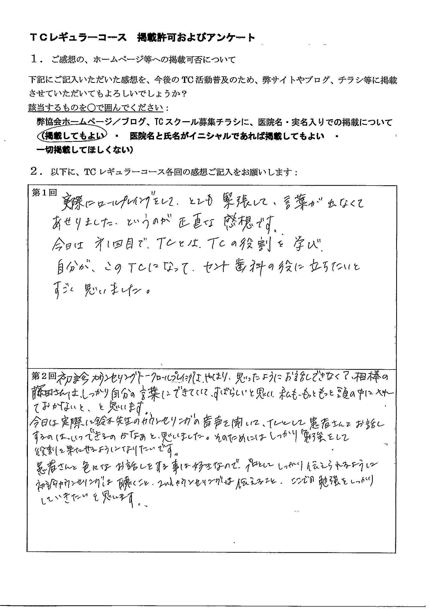 平川 ひとみ様アンケート