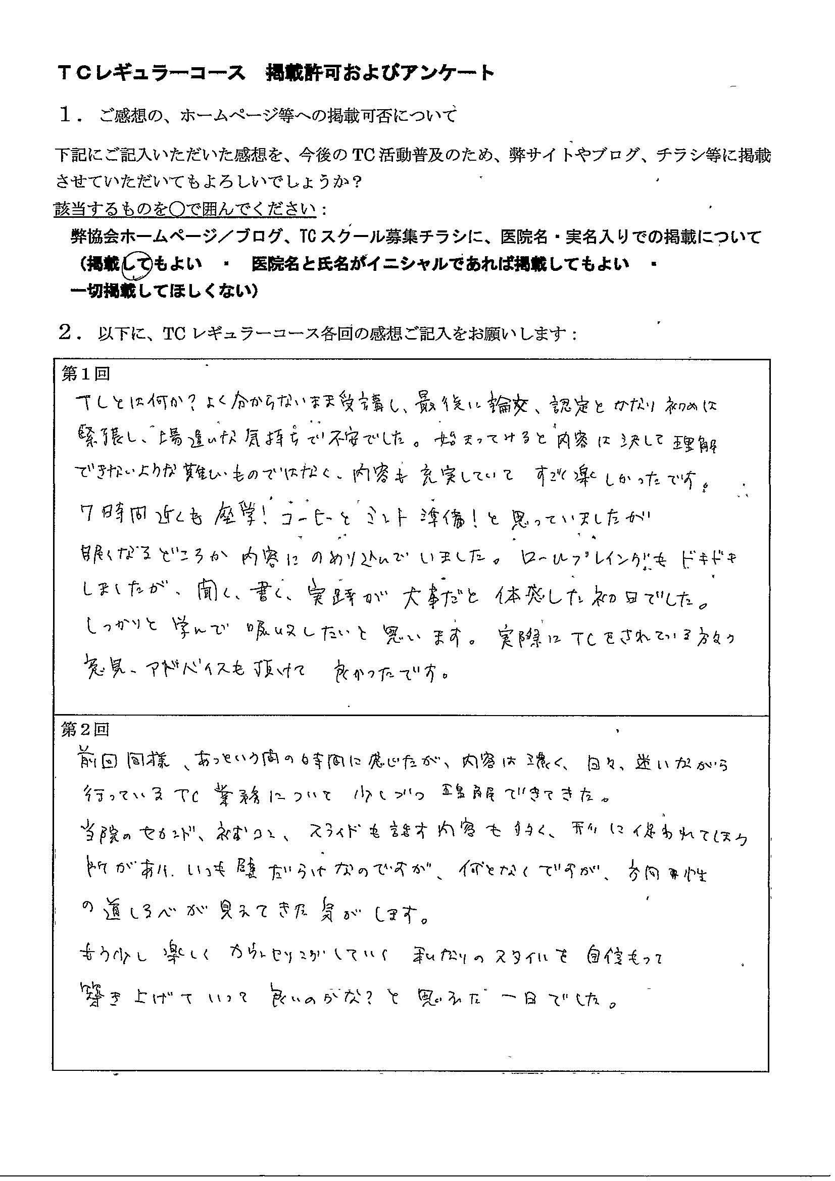 髙田 敦子様アンケート
