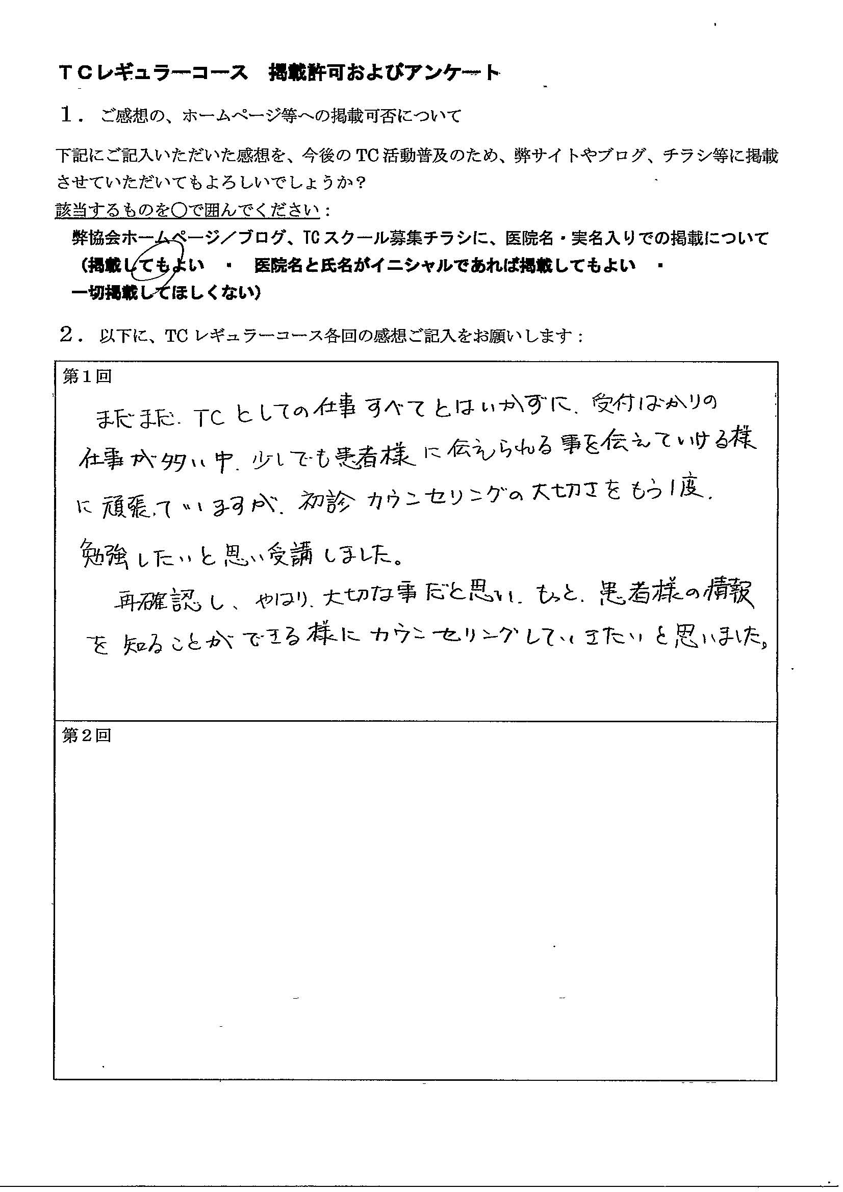 髙倉 千恵子様アンケート