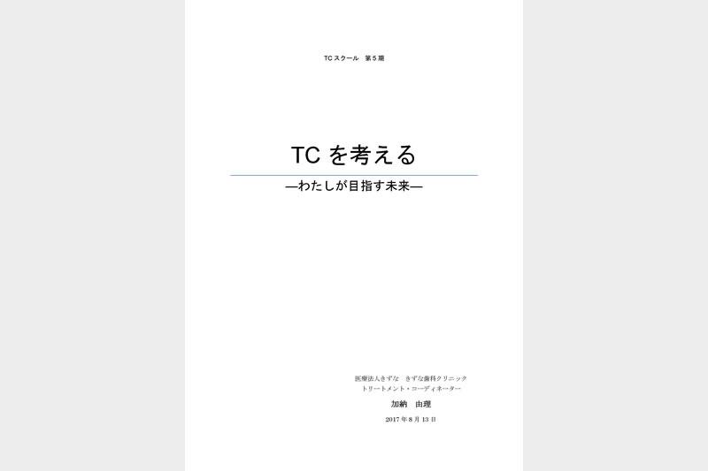 TCを考える-わたしが目指す未来-